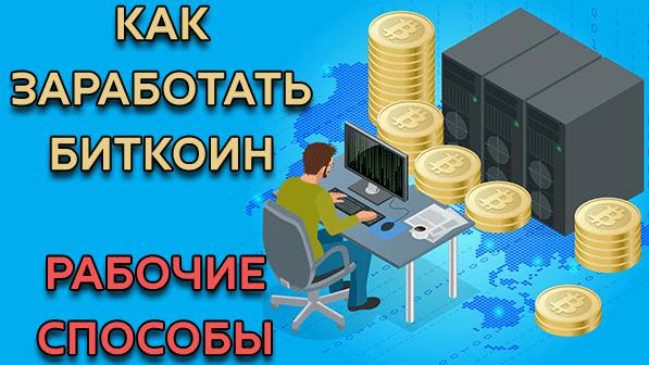 ТОП-8 способов заработка криптовалюты Биткоин в 2021 году