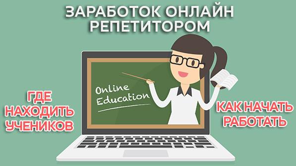 Онлайн репетиторство – как начать работать, что потребуется для заработка, где находить учеников