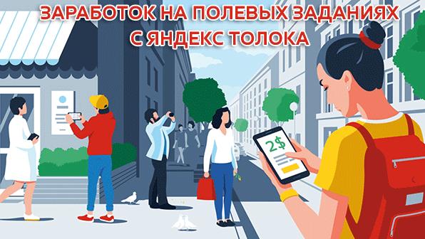 Заработок на полевых заданиях с Яндекс.Толока – что это такое и как они выполняются
