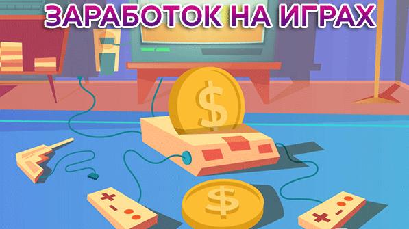 Заработок на играх в интернете – лучшие способы и игры для заработка реальных денег